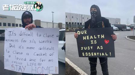 """亚马逊员工""""罢工""""抗议:要求停工2周!至少有10人已被感染"""