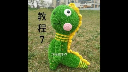 钩针玩偶恐龙教程7高清视频