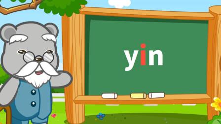 嘟拉语文 汉语拼音yin