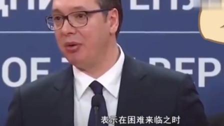 塞尔维亚 中国是我们的好兄弟,中国 500万只口罩马上到位,感动