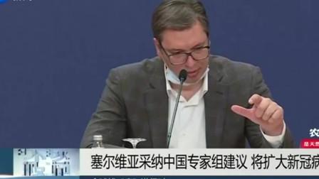 塞尔维亚,采纳中国专家组建议,扩大病毒检测范围