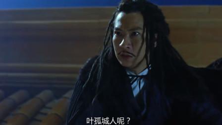 唐门暗杀叶孤城,却发现他不是本人,连张家辉都看蒙了