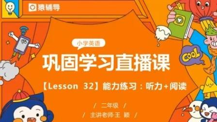 小学二年级【英】能力练习课:听力+阅读