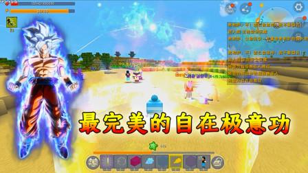 迷你世界龙珠:鱼仔开启所有的超能力,将敌人全部暴打一顿