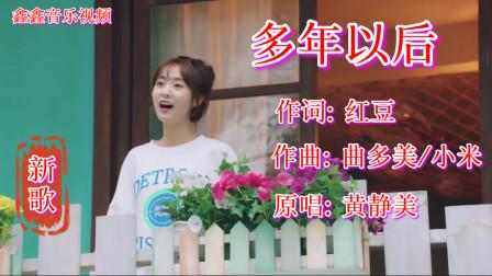 黄静美一首新歌《多年以后》多年以后是爱是恨,还是心酸不舍