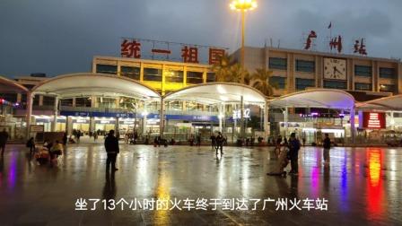 从湖北广水乘坐点对点班车到信阳火车站去广州,经历了15个小时!