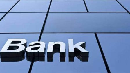 世界著名银行裁员!裁人省下的利润,高达1.5亿!