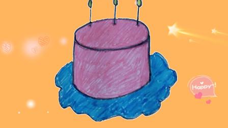 简笔画:漂亮的生日蛋糕,童年的回忆