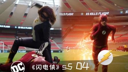 《闪电侠》504:闪电侠女儿黑化,为了杀死亲爹不惜逆转时间!