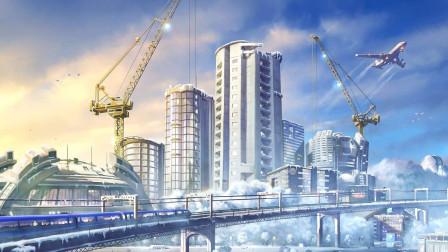 P14-建设高密度住宅区持续发展人口-(鸡毛娱乐)城市:天际线娱乐实况解说