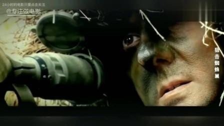 《狙击蜘蛛巢》经典狙击枪战片,枪枪爆头场面刺激
