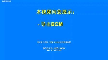 臭豆腐工具箱CATIA版教程_导出BOM