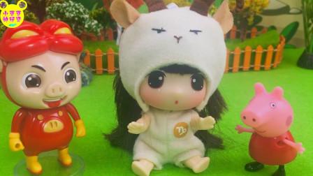 小猪佩奇的星座娃娃玩偶!猪猪侠开箱摩羯座玩具