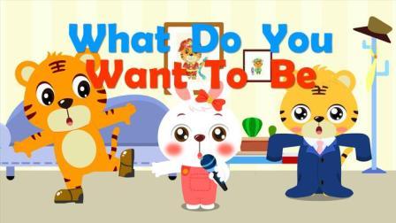 优秀早教启蒙童谣之贝乐虎英文儿歌《What Do You Want To Be》