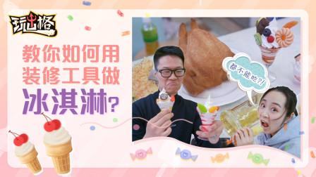 教你如何用装修工具做冰淇淋?日本食物模型以假乱真,勾起满满食欲!