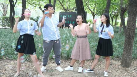 学霸王小九校园剧:学生比赛跳舞吹泡泡,看谁的姿势最奇葩,结果舞姿一个比一个逗