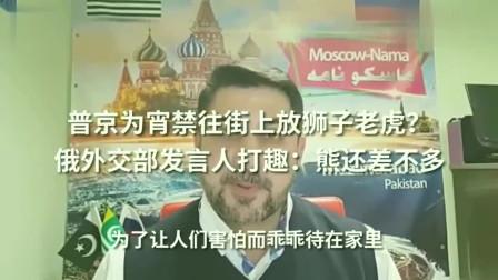 普京为宵禁往街上放狮子老虎?俄外交部发言人打趣:熊还差不多