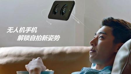自带旋翼的无人机手机,解锁各种自拍新姿势,会成为现实吗?