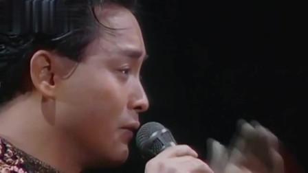 张国荣在告别演唱会上深情演唱《风继续吹》唱哭了,太感人了