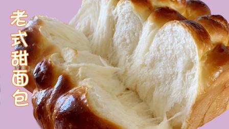 柔软拉丝的老式甜面包