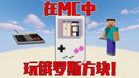 我的世界:在MC中玩游戏机里的游戏!