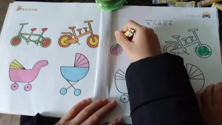 儿童简笔画041-蒙纸涂色画 交通工具 双人自行车 儿童玩具 工程车 挖掘机 亲子早教 认识颜色 绘画基础