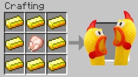 游游解说我的世界:愚蠢物品01 制作一只尖叫的鸡?