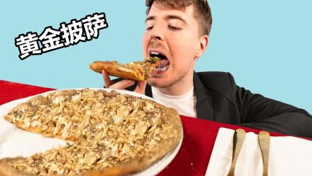 一块70000美元的黄金披萨,味道怎么样?网友:一口下去都是钱!