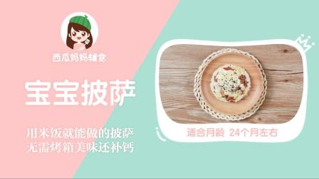 无需烤箱,用米饭就能做的宝宝披萨,美味还补钙!
