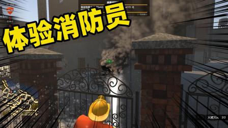 消防员模拟器:体验消防员的工作日常,刚上班就去灭火救人