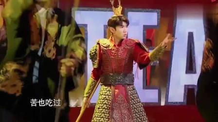 王源化身美猴王,演唱《通天大道宽又阔》,勾起童年回忆