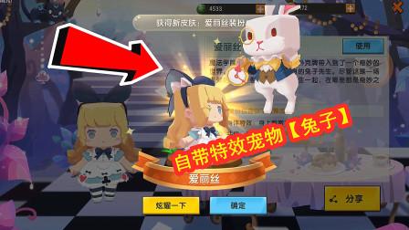 """迷你世界:魔法少女""""爱丽丝"""",自带宠物小兔子"""