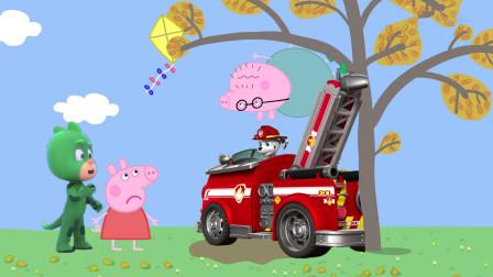 佩奇的爸爸为取树上的风筝挂在树上,飞壁侠呼叫汪汪队毛毛来救援