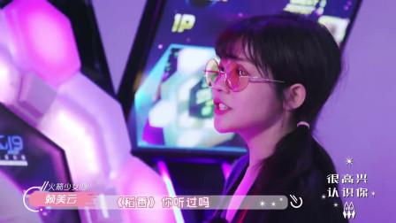 横冲直撞20岁2:小七在电玩城和紫婷边唱边跳《稻香》太可爱了!