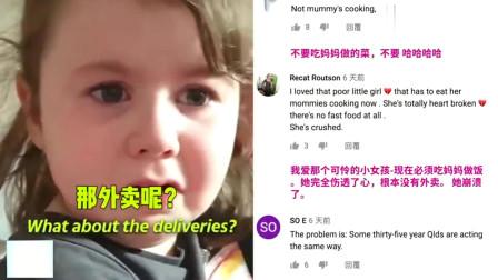 老外:疫情餐厅都关闭 ,小女孩崩溃表情走红,外国网友:妈妈做的饭伤心!