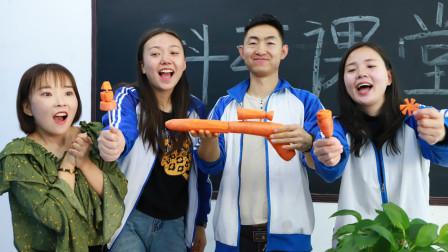 用奇葩方式选班长,学霸做胡萝卜花,学渣做胡萝卜98k