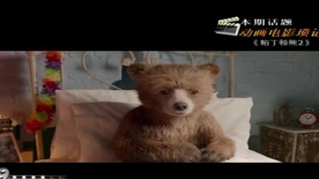 """动漫大电影""""帕丁顿熊2"""",部分催泪片段剪辑""""亲人之间的信任"""""""