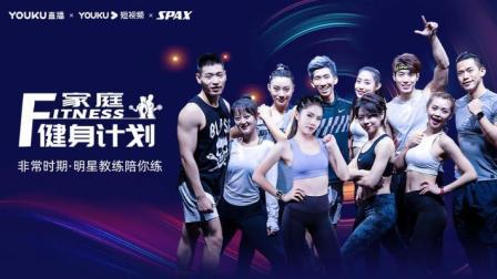 SPAX健身:一键爱上跑步