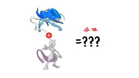 超梦、水君两大神兽合体,被新造型帅到了吗?