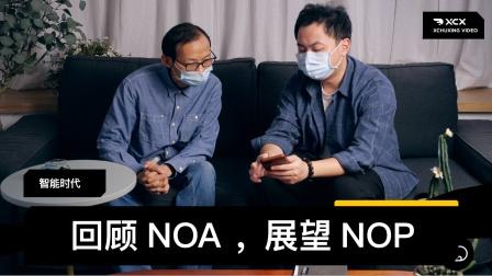 智能时代 | 吴颖回顾NOA,展望NOP