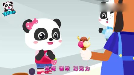 宝宝巴士:妙妙喜欢草莓香草巧克力冰淇淋,好多种类,看着真不错