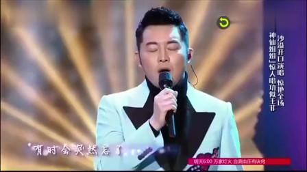 沙溢唱《因为爱情》,嗓音竟然这么好,有一个被笑星耽误的歌手!