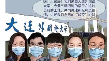 """大连外国语大学国际艺术学院的学生们用画笔描绘了不一样的春节和""""战疫""""心路"""