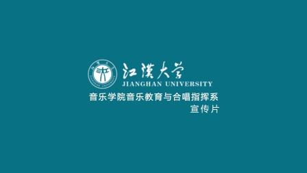 江汉大学音乐学院音乐教育与合唱指挥系宣传片
