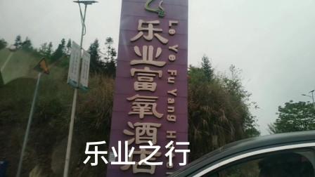 广西乐业之行 高山上公路环绕 一览众山小