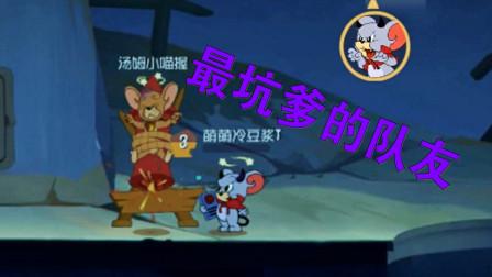 猫和老鼠手游83:史上最坑爹的三个队友