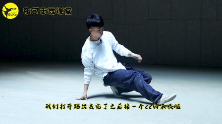 街舞基本地板动作cc教学,这几个细节要特别注重!