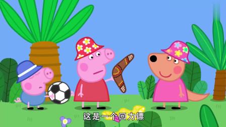 小猪佩奇:凯莉可真贴心,懂佩奇要走,还专门送了礼物给他!