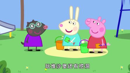 小猪佩奇:鼹鼠莫莉很会挖洞,把佩奇都吓了一跳,好神奇啊!