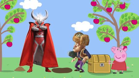 光头强看着奥特之父的眼睛不能动,佩奇拿走光头强要埋起来的箱子